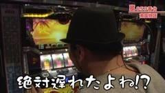 #363 嵐・梅屋のスロッターズ☆ジャーニー/愛知県★後半/動画
