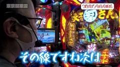 #123 旅打ち/頭文字D/リノ/大工の源さん 超韋駄天/動画