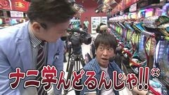 #155 ガケっぱち!!/奥田修一(学天即) /動画