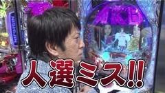 #173 ガケっぱち!!/ガケっぱち素人3人/動画