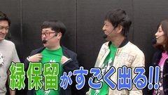 #230 ガケっぱち!!/向清太朗,徳井健太,川島章良/動画