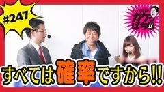 #247 ガケっぱち!!/藤本 淳史(田畑藤本)/動画