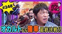 #248 ガケっぱち!!/藤本 淳史(田畑藤本)/動画