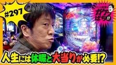 #297 ガケっぱち!!/金ちゃん(鬼越トマホーク)/動画
