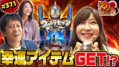 #371 ガケっぱち!!/福本愛菜/動画