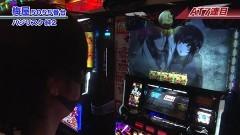 #584 嵐・梅屋のスロッターズ☆ジャーニー/神奈川県★後編/動画