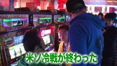 #93 黄昏☆びんびん物語/パチスロ獣王 王者の帰還/動画