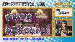 白河雪菜のパチテレ!チャンネルガイドVOL21/動画
