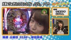 白河雪菜のパチテレ!チャンネルガイドVOL30/動画