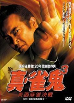 真・雀鬼3 東西麻雀決戦/動画