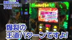 #271 嵐・梅屋のスロッターズ☆ジャーニー/三重★後編/動画