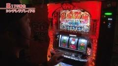 #438 嵐・梅屋のスロッターズ☆ジャーニー/埼玉県★前編/動画