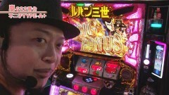 #489 嵐・梅屋のスロッターズ☆ジャーニー/愛知県★後編/動画