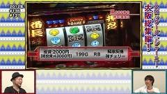 #576 嵐・梅屋のスロッターズ☆ジャーニー/大阪総集編/動画