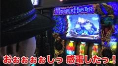 #59 あらシン/パチスロ モンスターハンター月下雷鳴/動画