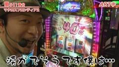 #260 嵐・梅屋のスロッターズ☆ジャーニー/富山★前編/動画