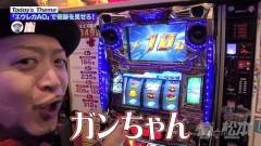 #104 嵐と松本/パチスロ エウレカAO/動画