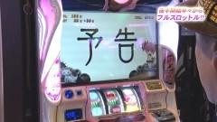 #823 射駒タケシの攻略スロットVII/まどマギ2/動画