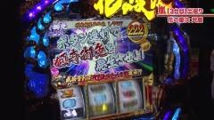 #614 嵐・梅屋のスロッターズ☆ジャーニー/千葉県★後編/動画