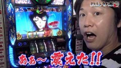 #26 カレヤボ2/ハーデス/バジ絆/動画