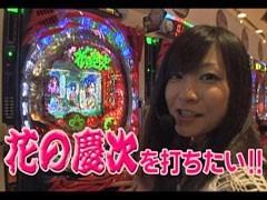 #3 パチトラ3CR花の慶次 焰/浜崎あゆみ/北斗の拳 百裂/動画