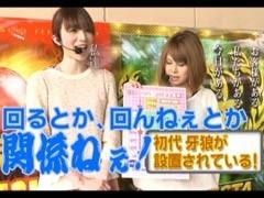 #17 パチトラ3CR牙狼XX/CR天才バカボン4/CR倖田來未III/動画