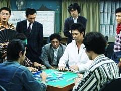 麻雀群狼記ゴロ/動画