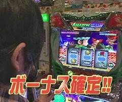 #436射駒タケシの攻略スロット�Z緑ドン/パチスロアントニオ猪木/動画