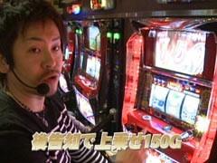 #491射駒タケシの攻略スロット�Z押忍!番長2/動画