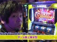 #496 射駒タケシの攻略スロット�Zパチスロ銀河鉄道999/動画