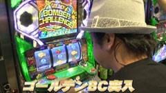 #575 射駒タケシの攻略スロット�Z/ボンバーパワフル�U/動画