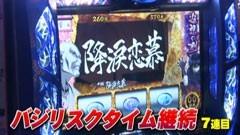 #612 射駒タケシの攻略スロット�Z/バジリスク〜甲賀忍法帖〜絆/動画