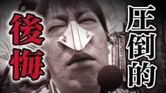 #190 ガケっぱち!!/大江健次(こりゃめでてーな)/動画