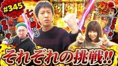 #345 ガケっぱち!!/ストライク佐竹/動画