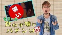 #120 オリジナル必勝法セレクション/CRケロロ軍曹/動画
