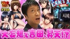 #356 ガケっぱち!!/はやまねん(8.6秒バズーカー)/動画