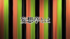 第7話 総集編/動画