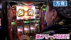 #53 万発・ヤングのわかってもらえるさ/吉宗/主役は銭形2/バジ絆/動画