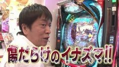 #150 ガケっぱち!!/伊藤広大(こりゃめでてーな)/動画