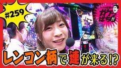 #259 ガケっぱち!!/長田 圧平(チョコレートプラネット)/動画