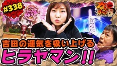 #338 ガケっぱち!!/植野(デニス)/動画