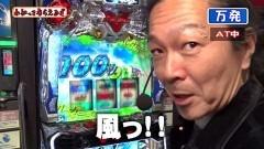 #191 わかってもらえるさ/スロファフナ— EXODUS/北斗天昇/猪木闘魂継承/動画