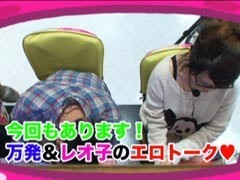 #8 森本レオ子の友達100人出来るかな?森本レオ子/動画