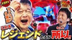 #391 ガケっぱち!!/マンション久保田/動画