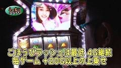 #240 パチバト「19シーズン」/押忍!サラ番/パチスロ ラブ嬢/動画
