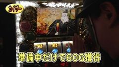 #257 パチバト「20シーズン」/パチスロ黄門ちゃま喝/ハナビ/動画
