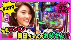 #299 ガケっぱち!!/岡田 ちほ/動画