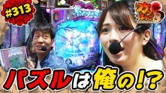 #313 ガケっぱち!!/別府 貴之(マルセイユ)/動画