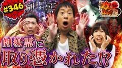 #346 ガケっぱち!!/ハザマ陽平(イシバシハザマ)/動画