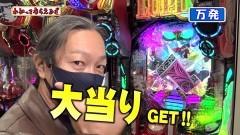 #216 わかってもらえるさ/Pルパン 復活のマモー/PFクィーンII/北斗無双/吉宗3/動画
